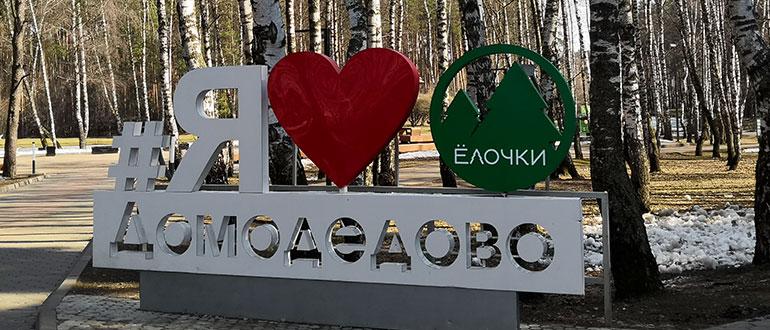 Парк «Елочки» Домодедово.