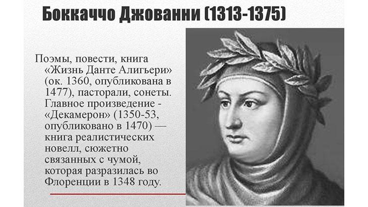 Флоренция Возрождения известные люди. Джованни Боккаччо