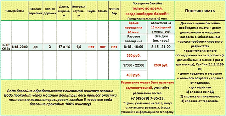 "Таблица услуг бассейна ""Фокус"""