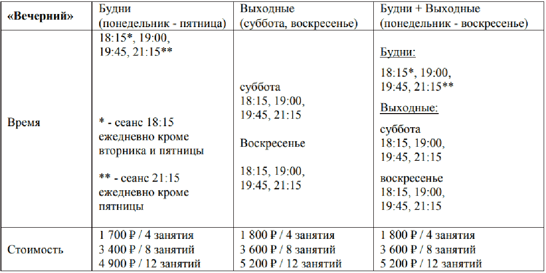 """Абонемент """"Строгий - Вечерний"""" в плавательный бассейн СК «Легенда»"""