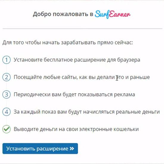 Заработок наSurfEarner, план действий