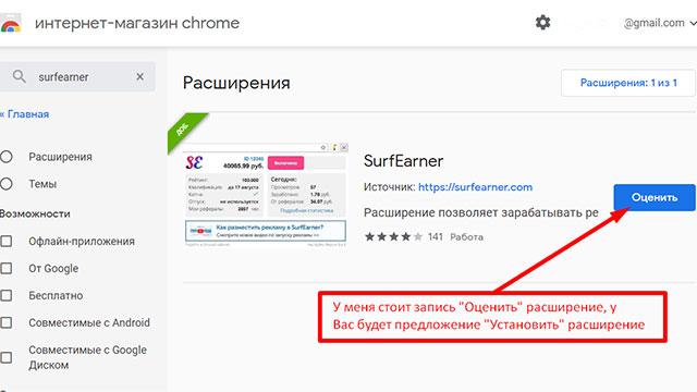 Установка SurfEarnerчерез интернет-магазина Chrome