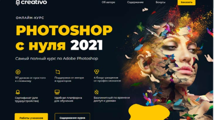 "Курс ""PHOTOSHOP С НУЛЯ 2021"""