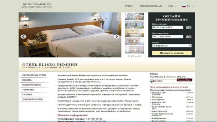 Отзыв об отдыхе в Римини и сайт отеля «Eliseo 3*