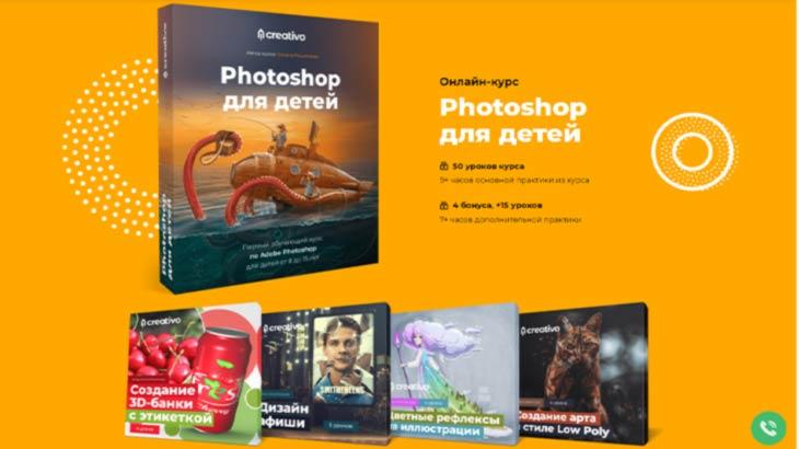 Бонусы после курса  «Photoshop для детей»