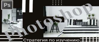 Фотошоп - стратегия по изучению